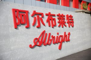 Albright China Factory Sign